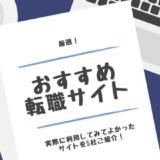 利用満足度の高かったおすすめ看護師転職サイトBEST5【最新版】