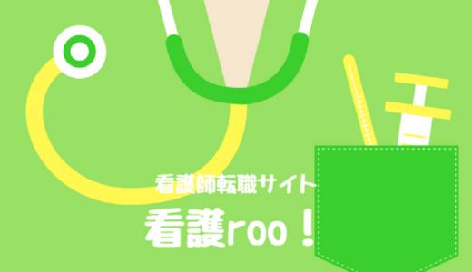 看護rooに登録するメリットとは?利用体験から見る看護ルーの特徴まとめ