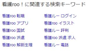 看護roo!に関する検索キーワードの画像