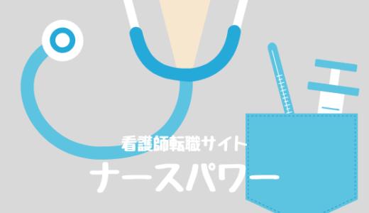 【ナースパワー】特徴・評判・口コミ|企業採用率トップクラス!