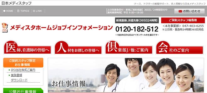 日本メディスタッフの画像