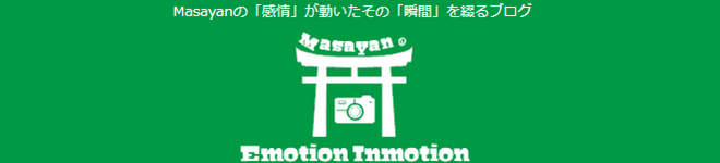 ブログ:MasayanのEmotionInmotionの画像