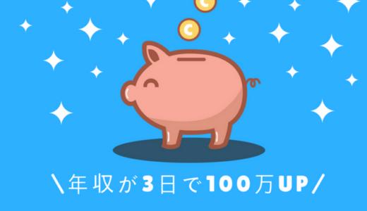 看護師としての給料【年収】が3日で100万あがったときの話
