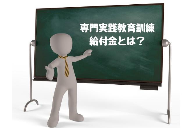 社会人から看護師へ!利用すべき【専門実践教育訓練給付金】とは?の画像