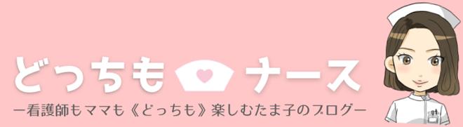 ブログ:どっちも♡ナースの画像