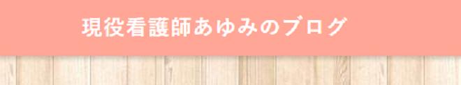 ブログ:現役看護師あゆみのブログの画像