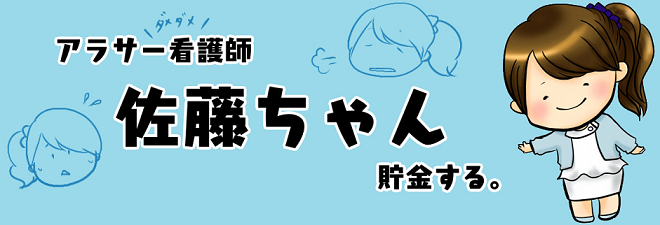 ブログ:アラサー看護師佐藤ちゃん貯金する。の画像
