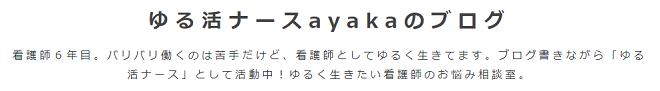 ブログ:ゆる活ナースayakaのブログの画像