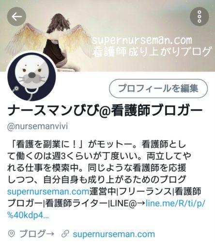 ツイッタープロフィールの画像