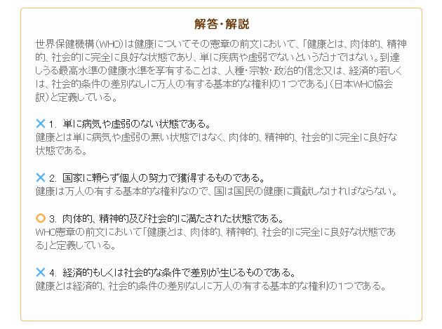 看護roo!の看護師国家試験過去問コンテンツの画像「解答・解説ページ」